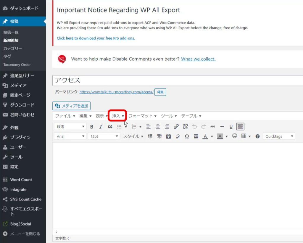 7【WordPress】ワードプレス埋め込みリンクの挿入方法【Googleマップ(グーグルマップ)やYouTubeをブログに埋め込む方法】