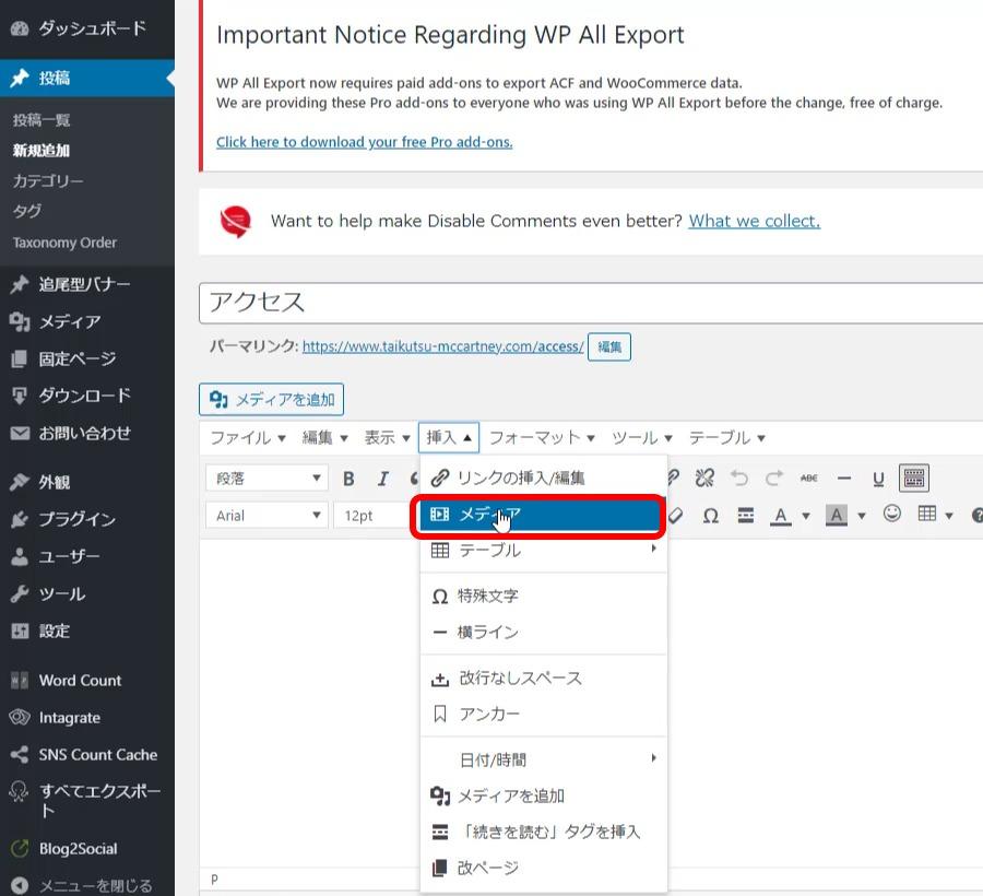8【WordPress】ワードプレス埋め込みリンクの挿入方法【Googleマップ(グーグルマップ)やYouTubeをブログに埋め込む方法】