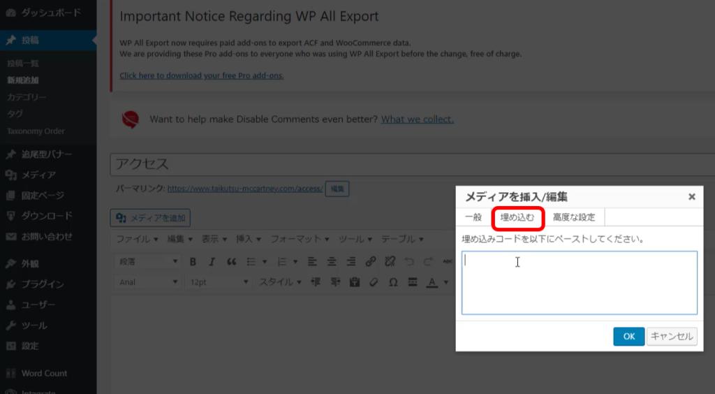 9【WordPress】ワードプレス埋め込みリンクの挿入方法【Googleマップ(グーグルマップ)やYouTubeをブログに埋め込む方法】