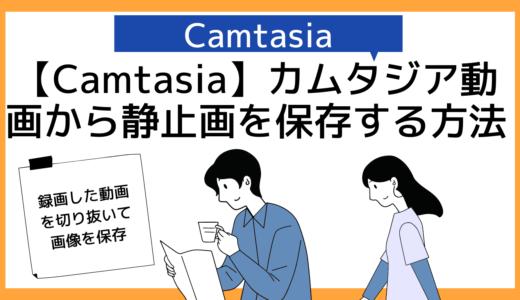 【Camtsia】カムタジア動画から静止画像をスクリーンショット&切り取り・保存する方法