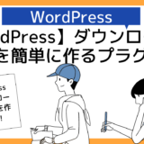 【WordPress】ワードプレスでダウンロードボタンを作るプラグイン