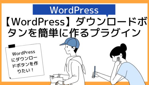 【WordPress】ワードプレスでダウンロードボタンを作るプラグイン【WordPress Download Manager使い方】