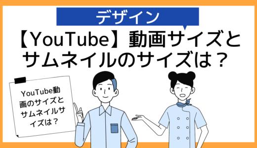 【ユーチューブ】YouTube動画サイズとYouTube動画のサムネイルサイズは?