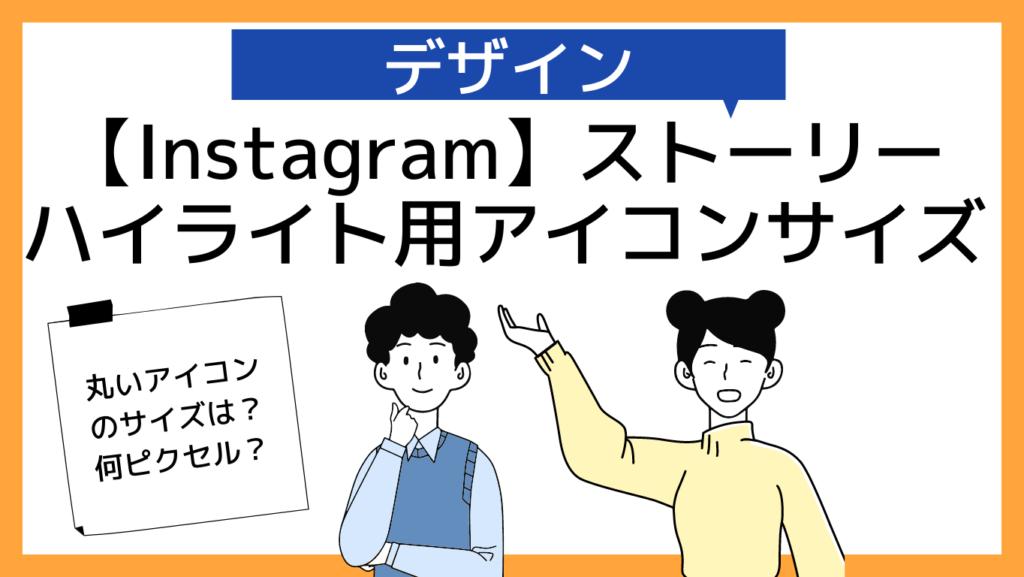 サムネイル画像 Instagram(インスタグラム)ストーリーハイライトのアイコンサイズは?