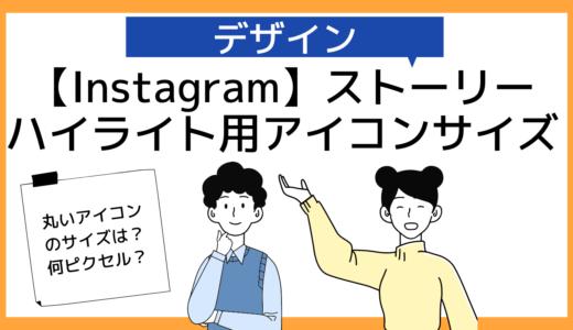 Instagram(インスタグラム)ストーリーハイライト用のアイコンサイズは?