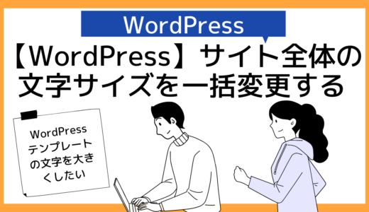 【WordPress】ワードプレスでサイト全体の基準文字サイズを大きく(小さく)する変更方法(追加CSS・カスタムCSS)