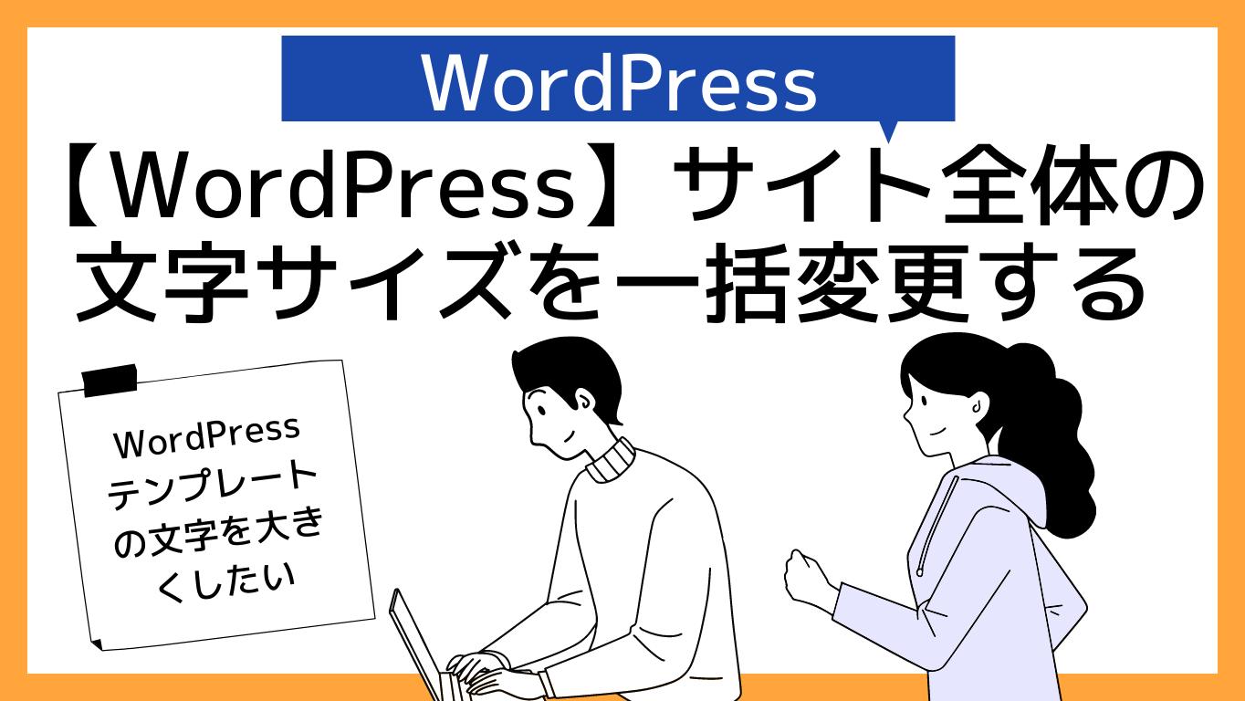 【WordPress】ワードプレスでサイト全体の基準文字サイズを大きくする変更方法(追加CSS・カスタムCSS)