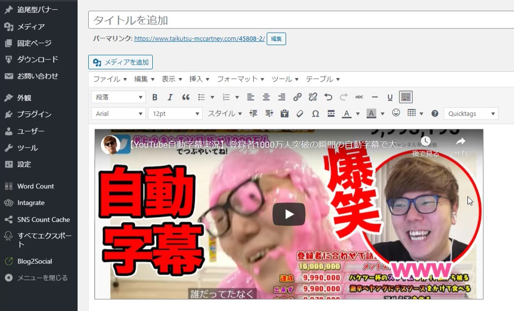 14YouTube動画のWordPress埋め込みサイズ変更&ユーチューブ動画埋め込みサイズ早見表