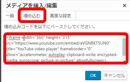 7YouTube動画のWordPress埋め込みサイズ変更&ユーチューブ動画埋め込みサイズ早見表