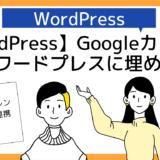【WordPress】Googleカレンダーをワードプレスブログに埋め込む方法