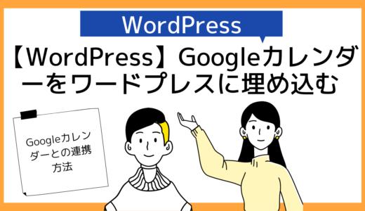 【Google】グーグルカレンダーの埋め込みリンクをワードプレスブログに埋め込む方法