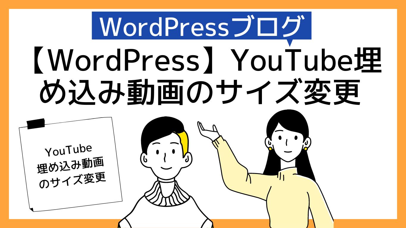 YouTube動画のWordPress埋め込みサイズ変更&ユーチューブ動画埋め込みサイズ早見表
